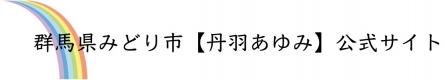 群馬県みどり市議会議員【丹羽あゆみ】公式サイト